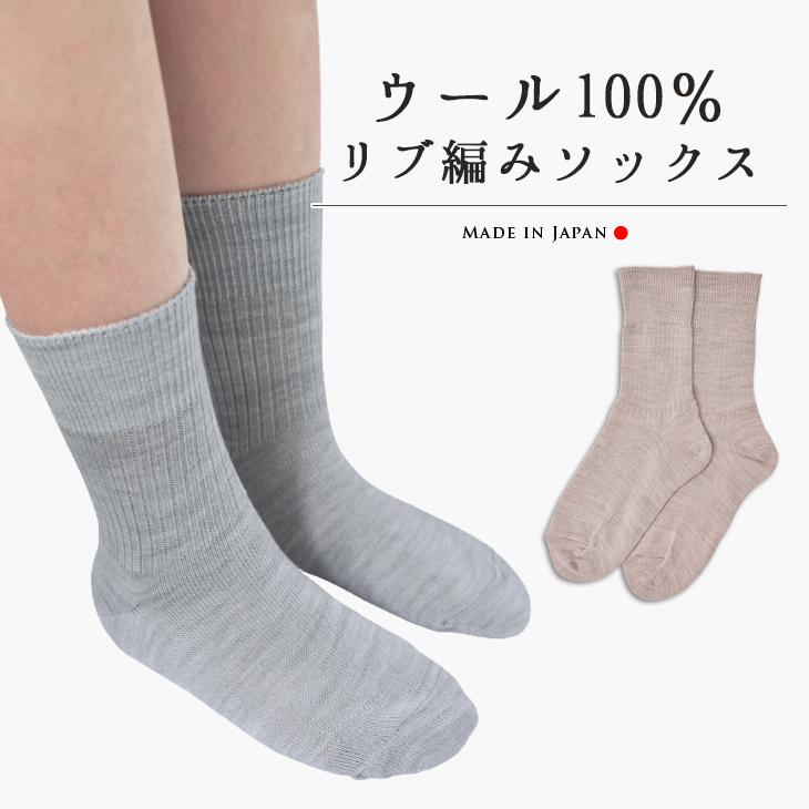 ウール 靴下 メリノ