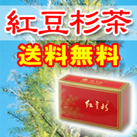 Review at 5% off coupon! ◆ red beans Cedar tea 60 g (2 g x 30 capsule) ◆ s higher Yunnan red beans Cedar flavorable health tea» classic teas of China, Yunnan red beans Cedar? s natural tree tea» * cancellation, change, and return exchange non-fs3gm