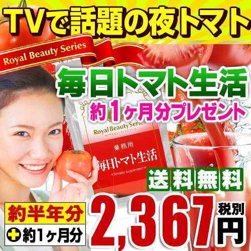 Review at 5% off coupon! ◆ tomatoes for daily life ( six months-approximately 6 months ) + 1 month minutes bonus 840 grain ◆ tomato diet night slim night tomato diet supplements * teen pulled extra shipping * cancellation, changes & return exchan