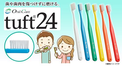 • Oral Taft 24 toothbrush (no caps) 25 pieces •