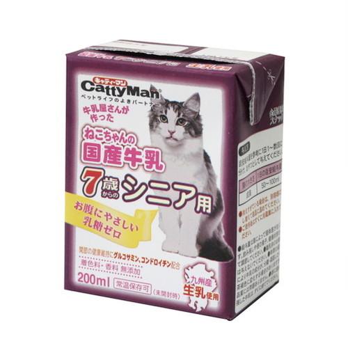 乳糖ゼロ 愛猫専用の牛乳 当店一番人気 7歳からのシニア用 グルコサミン コンドロイチン配合 九州産生乳使用 国産 ねこちゃんの国産牛乳 200mlキャティーマン CattyMan 猫 乳糖 7歳 ネコ 低脂肪 牛乳 シニア 九州 お金を節約 ねこ ミルク