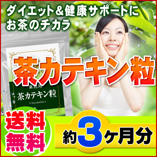 ◆ commercial tea catechin grain 270 grain ◆ (around 3 months min) health supplements deodorant beauty supplements * cancellation, change, and return exchange non-* teen pulling separate shipping fs3gm
