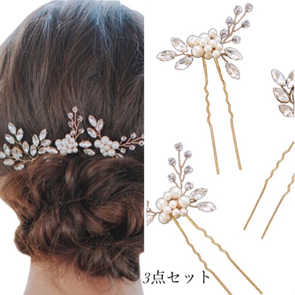 楽天市場 3点セット 髪飾り かんざし パール ヘアピン uピン 結婚式