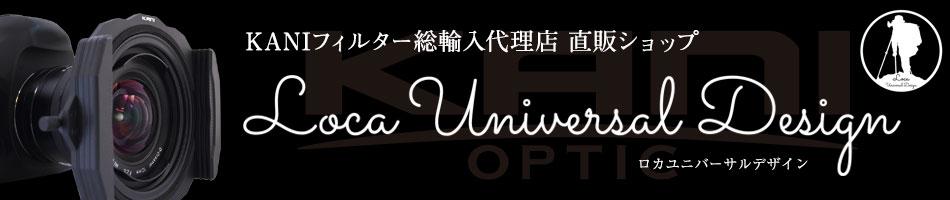 Loca universal design:KANIフィルター総輸入代理店ロカユニバーサルデザインの直販