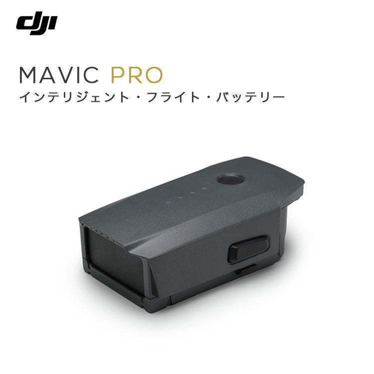 MAVIC PRO マビック インテリジェント フライト バッテリー Mavicバッテリー 予備バッテリー MAVIC備品 アクセサリー 周辺機器 予備電源 マビック プロ DJI 小型