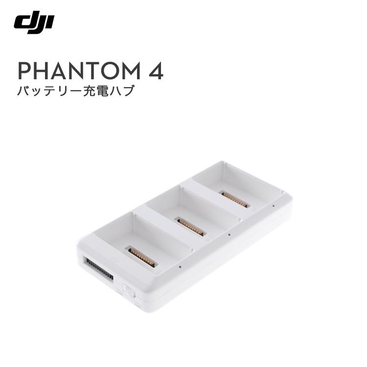PHANTOM 4 バッテリー充電ハブ バッテリー 充電器 備品 アクセサリー 周辺機器 ファントム4 ドローン DJI P4 映画 4km対応 スマホ操作 カメラ ビデオ 空撮