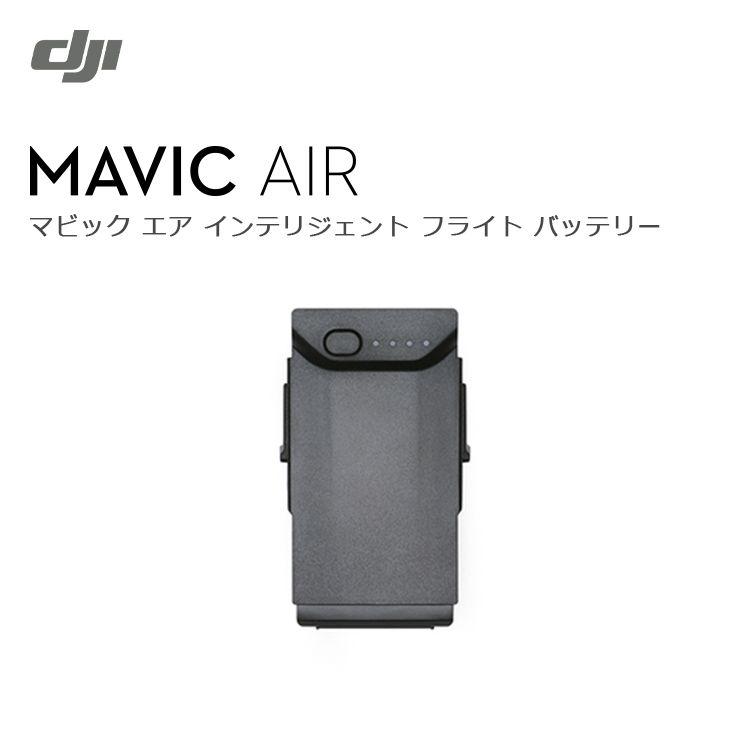 Mavic Air ドローン インテリジェットバッテリー マビック エア DJI