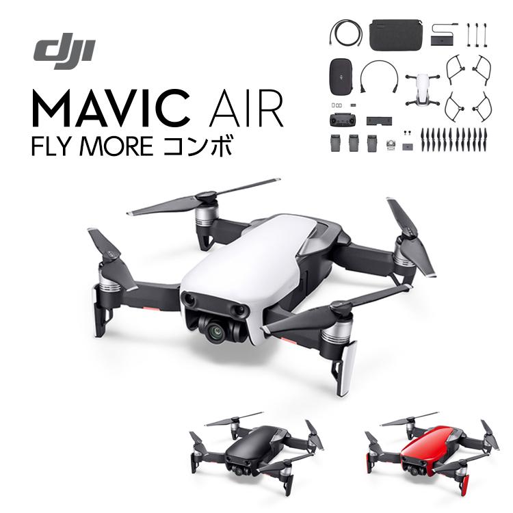 Mavic Air FLY MORE COMBO ドローン マビック エア DJI 4K P4 4km対応 スマホ操作 ドローンレース 小型 カメラ ビデオ 空撮 アプリ ActiveTrack ポケットサイズ