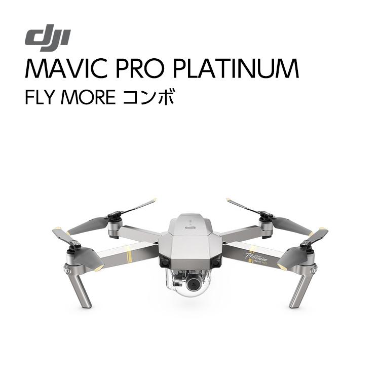 Mavic Pro Platinum Fly More コンボ ドローン マビック DJI 4K P4 4km対応 スマホ操作 ドローンレース 小型 カメラ ビデオ 空撮 アプリ ActiveTrack