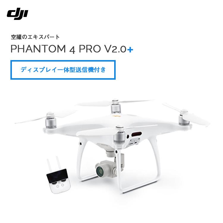 【国内正規品】PHANTOM 4 PRO V2.0 + プラス ファントム4 プロ ディスプレイ付き ディスプレイ一体型 ドローン DJI 4K P4 空撮 ノイズ低減 4dB 5方向障害物検知