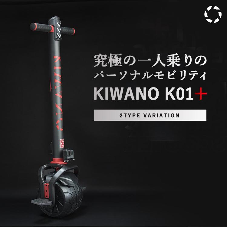 kiwano K01 + plus プラス 立ち乗り式一輪車 電動スクーター 電動バイク スクーター バランス歩行機 アシスト歩行 バランスホイール スマートロック 正規品