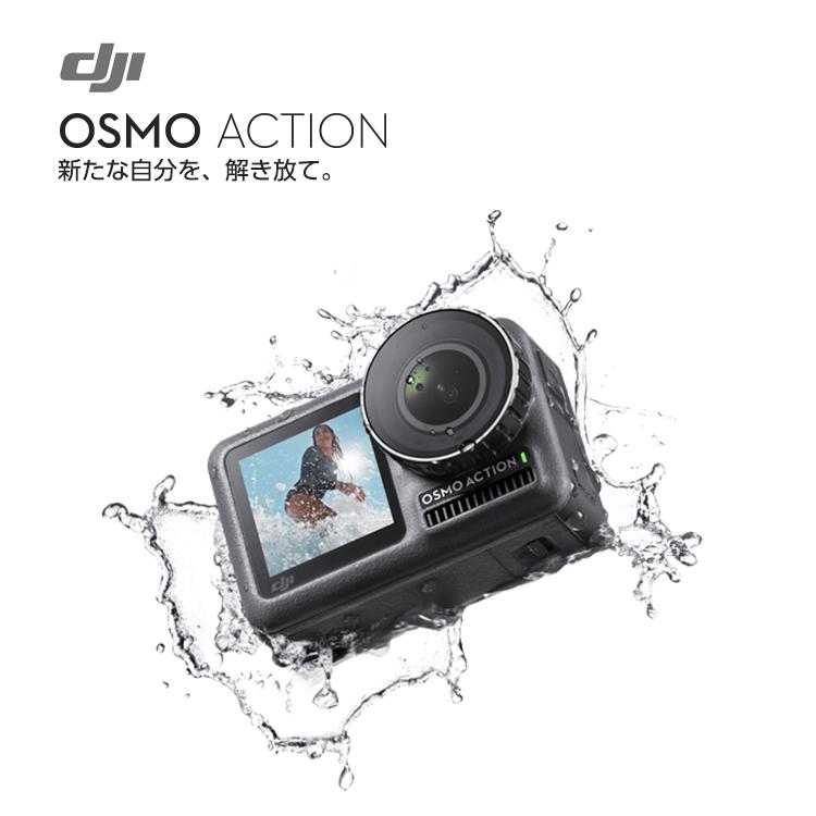 DJI OSMO Action アクションカメラ オスモアクション オスモ アクション ビデオカメラ 手ぶれ補正 デジタルカメラ 4K動画 HDR動画 防水 【国内正規品】