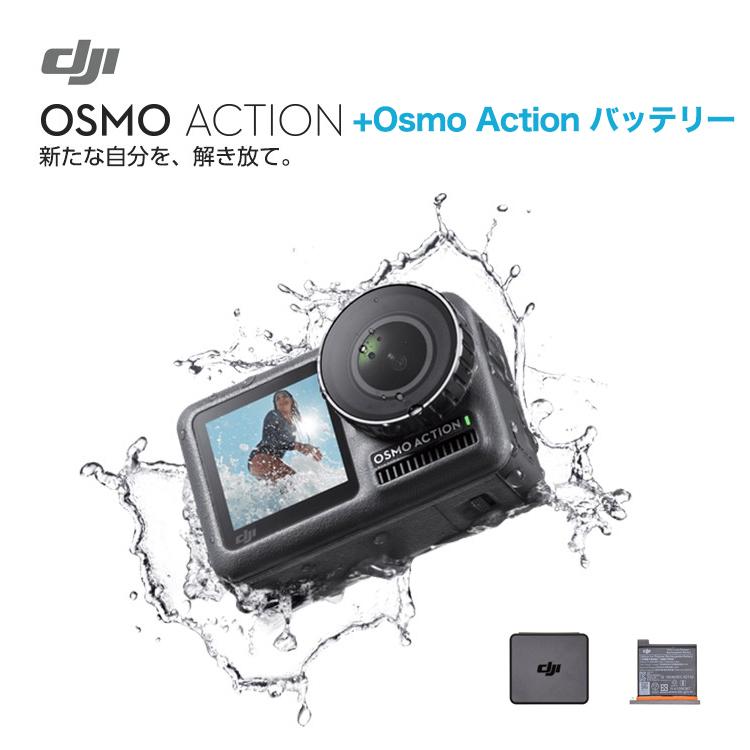 アクションカメラ (バッテリー付き) 【正規品】 Action 防水 4K動画 オスモ 手ぶれ補正 アクション オスモアクション OSMO HDR動画 DJI ビデオカメラ デジタルカメラ