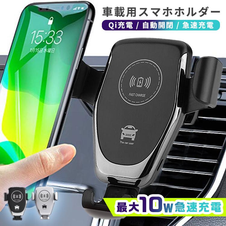 今季も再入荷 iPhone 11 X 8 Plus対応 急速充電 車載ホルダー 車載スマホホルダー 車用 充電器 スマホスタンド Qi充電対応 ハンズフリー 10W 7.5W qi 5W チー QI 好評