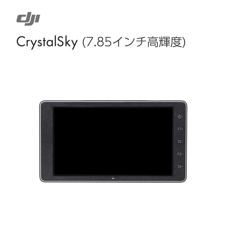 DJI CrystalSky【7.85inch】高輝度モニター モニター ディスプレイ Mavic Pro Phantom Inspire Osmo Pro Osmo RAW DJIGO DJIGO 4