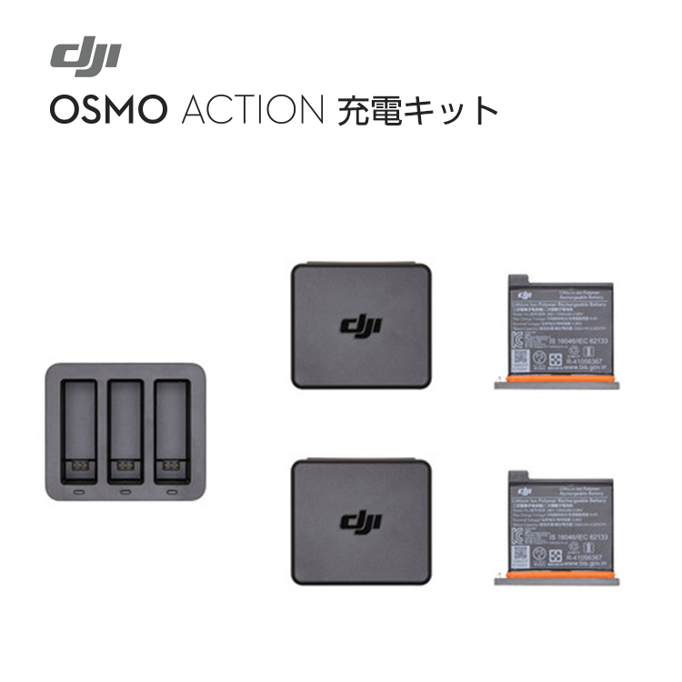 Osmo Action 充電キット 充電器 ハブ バッテリー オスモ アクション ビデオカメラ アクションカメラ 手ぶれ補正 デジタルカメラ 4K動画 充電 電池