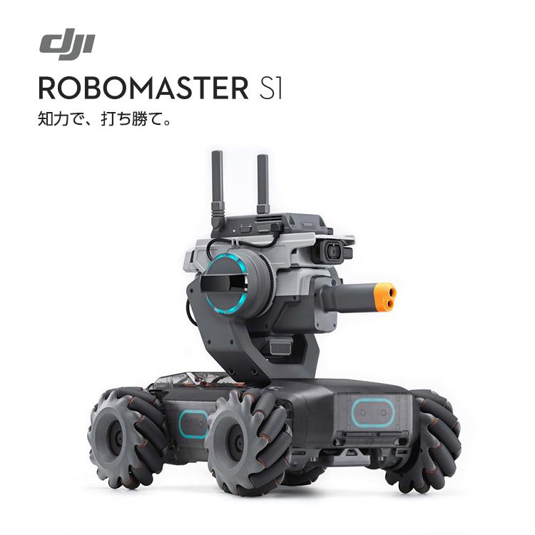 DJI RoboMaster ロボマスター S1 知育玩具 教育用ロボット ロボット工学 プログラミング AI サバゲー 子供 RoboMaster FPVシューティング 国内正規品
