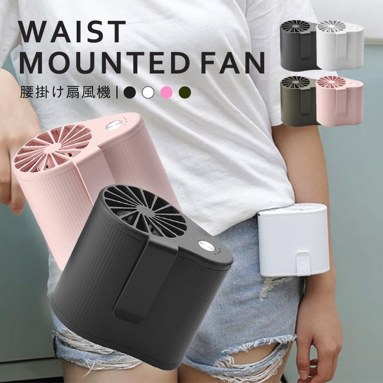激安特価品 腰掛け 扇風機 アウトドア 風量調節 暑さ対策 コンパクト USB充電 卓上 腰かけ 最新 キャンプ 購買 手持ち扇風機 子供 野外フェス 熱中症対策