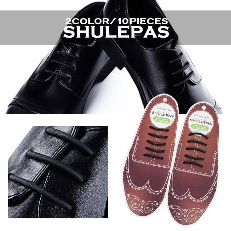 話題のシリコン製ビジネスシューズ用の結ばない靴紐が登場 結ばない靴紐 モデル着用 注目アイテム SHULEPAS シュレパス シューアクセサリー ビジネスシューズ ゴム シリコン 伸縮性 濡れない ビジネス用 革靴 ブーツ 靴ひも 伸びる 購入 汚れない