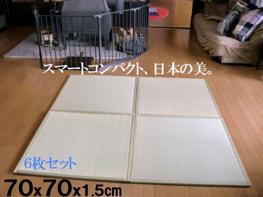 軽量 日本の癒しとくつろぎ 6枚セット 3畳 分相当 約70×70×1.5cm やさしい緑色グリーン ユニット畳 畳 マット 畳 の 上 に 敷く もの 半畳 1畳 防音対策 置き畳 床キズ防止 ベビー 子供部屋 節電