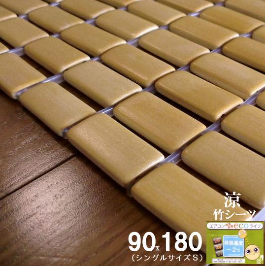 竹シーツ シングル 90x180 冷却マット ひんやり 暑さ対策 敷きパッド 冷却ジェルマットと共に 夏 ひんやりマット 敷きパッド 冷却マット バンブー おしゃれ マット 熱中症対策 エアコン おすすめ ひんやり敷きパッド 節電