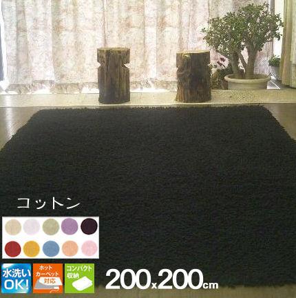 ラグマット 2畳 洗える 200×200 コットン 綿 ホットカーペット カーペット 北欧 夏 カーペット 絨毯