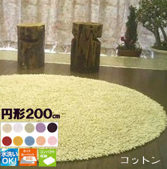 ラグマット 洗える 200 円形 丸型 コットン 綿 ホットカーペット カーペット 北欧 夏 カーペット 絨毯