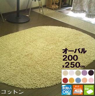 ラグマット 3畳 洗える 200×250 楕円 オーバル コットン 綿 ホットカーペット カーペット 北欧 夏 カーペット 絨毯