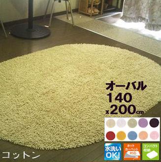 ラグマット 1.5畳 洗える 140×200 楕円 オーバル コットン 綿 ホットカーペット 北欧 夏 カーペット 絨毯