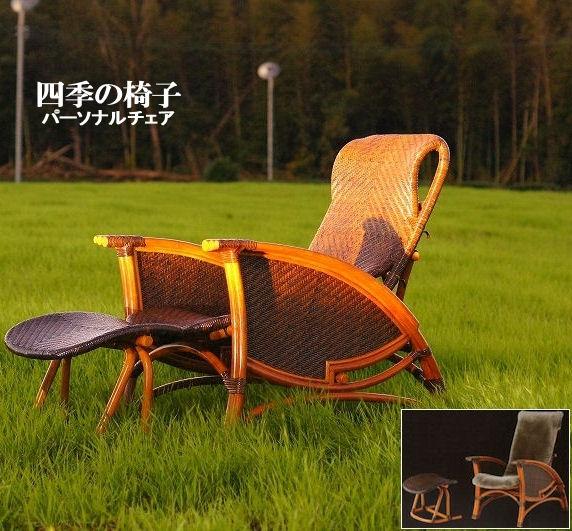 創業100周年記念ブランド/伝統 籐家具 メーカー/ 籐とムートン(羊毛皮)の組み合わせの パーソナルチェア / オットマン付き 1人掛け リクライニングチェア 椅子 座椅子 送料無料 リラックスチェア chair 天然木 木製「納期約1週間」
