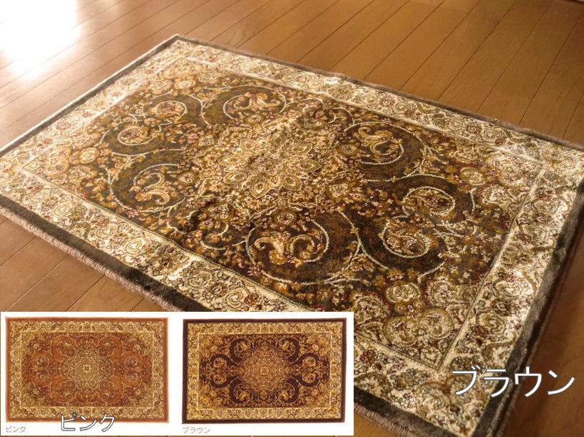 ペルシャ模様 100万ノット ラグマット 厚手 北欧 夏 カーペット 絨毯 モケット織絨毯 玄関マット 60×90 ベルギー製 肉厚なボリューム ベッドサイドに。 室内 ピンク桃ブラウン茶