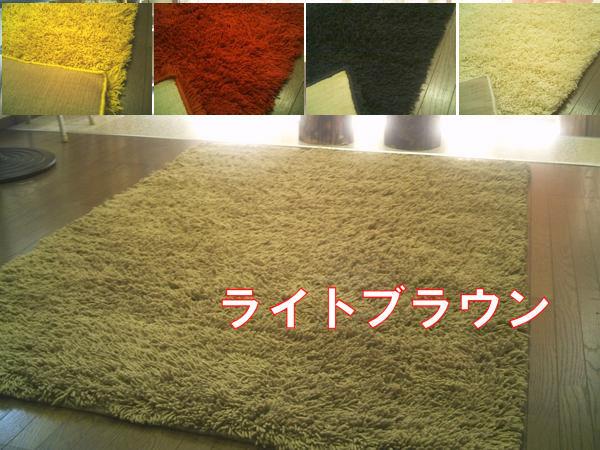 【色展開】【送料無料】本物志向な ウール シャギーラグ 140×200 約 1.5畳 強woolブラウン茶レッド赤イエロー黄アイボリーブラック黒 ラグマット 厚手 北欧 夏 カーペット 絨毯