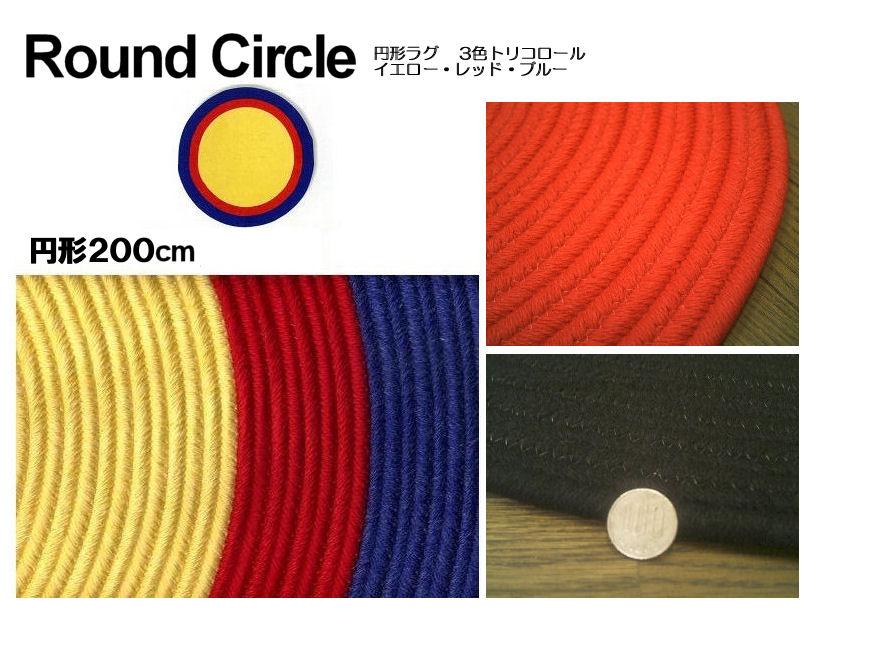 ラグ 円形 カントリーやナチゥラル系! ラグマット 厚手 北欧 夏 カーペット 絨毯 編み編みラグ 200×200 cm約 2畳 円型 3色 トリコロール イエロー レッド ブルー