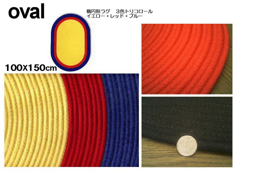 ラグ 円形 カントリーやナチゥラル系! ラグマット 厚手 北欧 夏 カーペット 絨毯 オーバル 楕円型 楕円 編み編みラグ 100×150 cm約 1畳 円型 3色 トリコロール イエロー レッド ブルー
