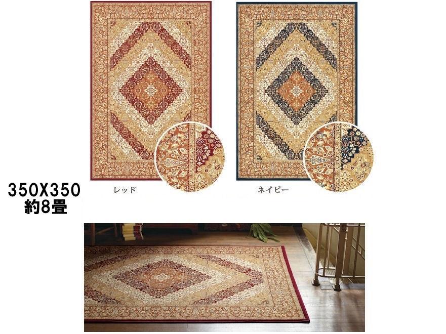 ペルシャ模様/ エジプト 高密度75万ノット/ウィルトン織絨毯 350×350 約 8畳 ラグマット 厚手 北欧 夏 カーペット 絨毯 /レッド ネイビー 客間