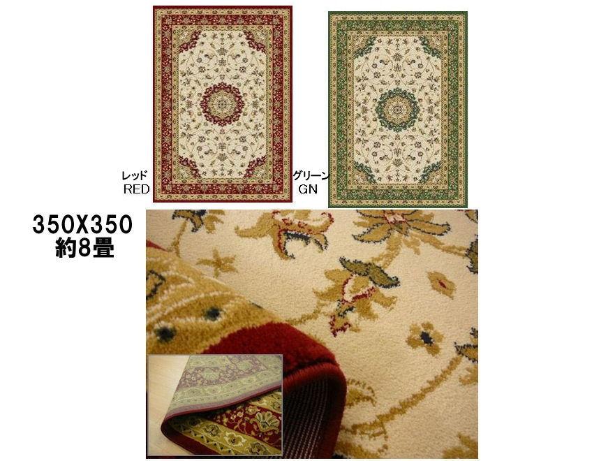 ペルシャ柄/ エジプト パイル12mm/ウィルトン織絨毯 350×350 約 8畳 ラグマット 厚手 北欧 夏 カーペット 絨毯 /レッド グリーン 客間
