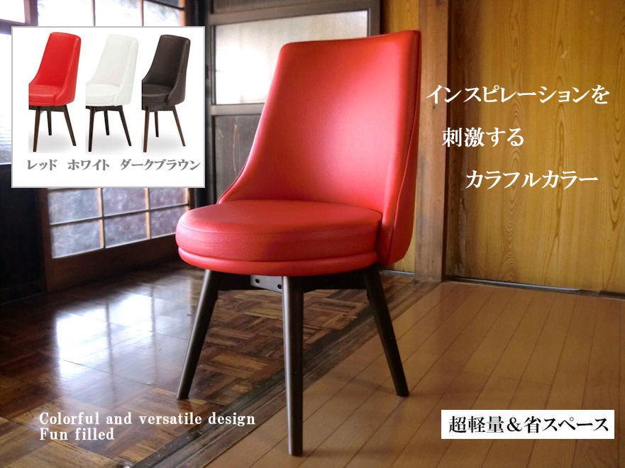 ダイニングチェア 回転 回転椅子 オフィス デスク ハイバック おしゃれ コンパクト オフィスチェア 木製 アンティーク風 低め ホワイト 白 レッド 赤 ダークブラウン 茶 北欧 アジアン イス 椅子 簡単 設置