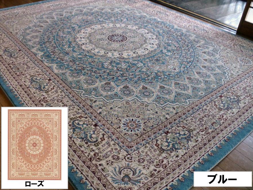 古典ペルシャ柄 トルコ製 50万ノット 200×250 約 3畳 ラグ ラグマット 北欧 夏 カーペット 絨毯 おしゃれ ウィルトン織 ホットカーペットカバー対応