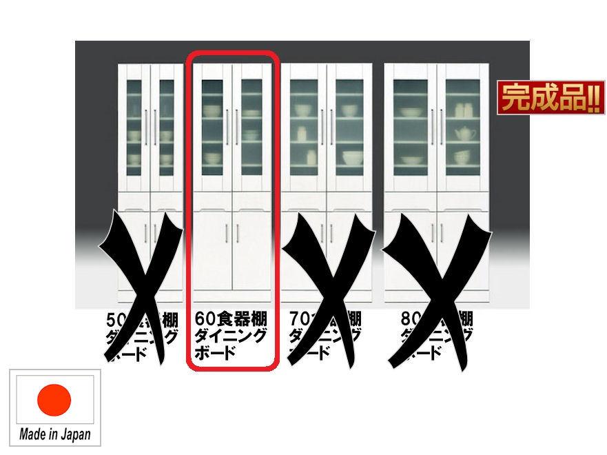 国産 キッチンボード ダイニングボード キッチン収納 食器棚 大容量 組立て設置無料 北欧 木製 ホワイト 60【納期通常約1週間】