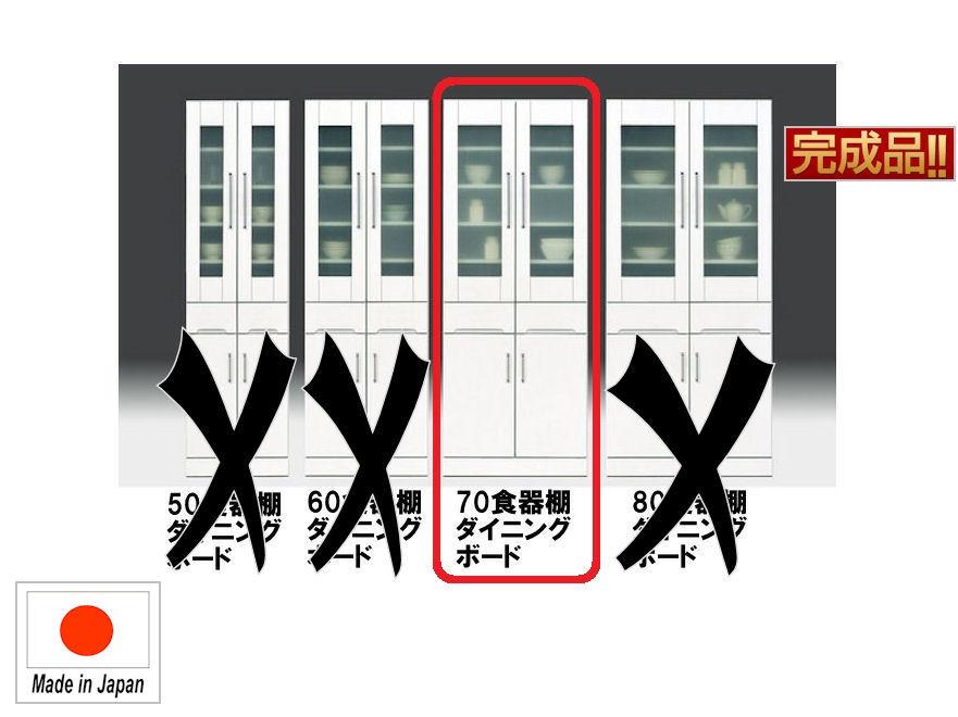 国産 キッチンボード ダイニングボード キッチン収納 食器棚 大容量 組立て設置無料 北欧 木製 ホワイト 70【納期通常約1週間】