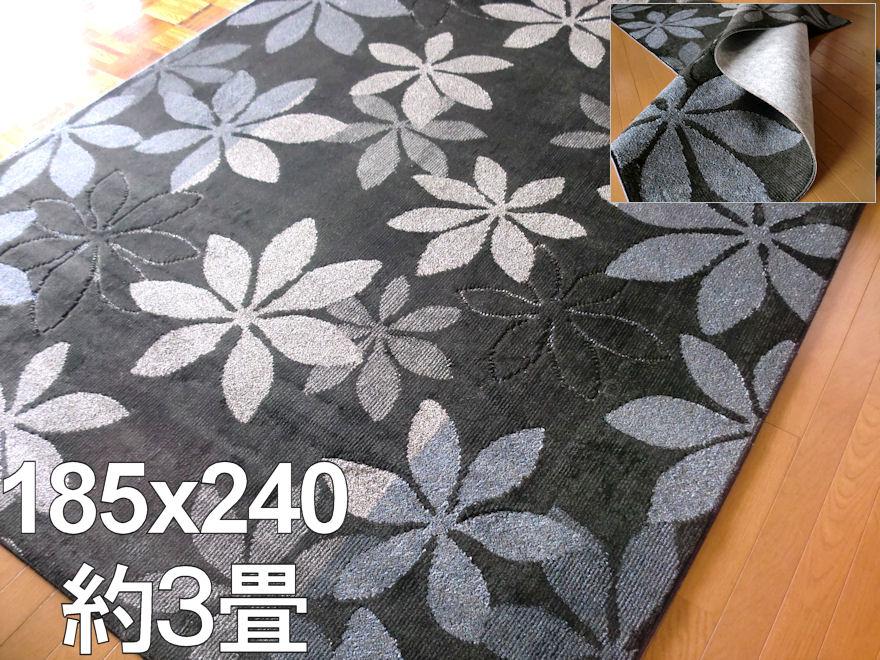 漆黒の煌き グラデーションパキラ 185×240 約 3畳 ラグ 日本製 国産 肉厚な踏み心地 カーペット マット 絨毯 インテリア ラグマット ホットカーペットカバー スーパーSALE