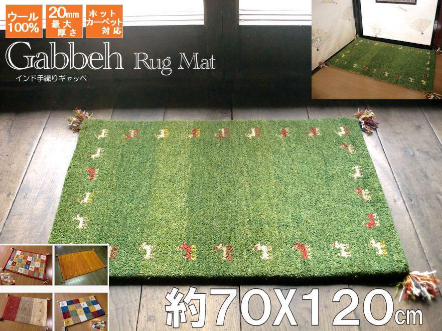 送料無料 ラグマット ラグ ウール WOOL100% 全厚20mm インド手織りギャッベ 70×120 玄関マット 室内 ギャベ ギャッベ 緑芝生 厚手 北欧 夏 カーペット 絨毯 緑 芝生 草色 グリーン チェック レッドチェック 橙オレンジ