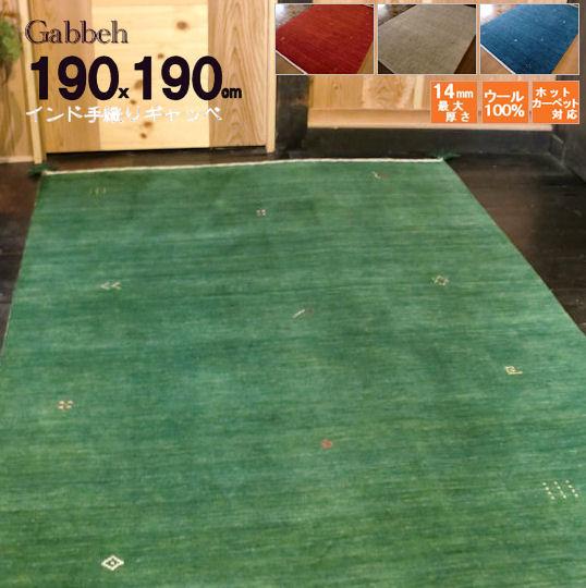 送料無料 ラグマット ラグ ウール WOOL100% 全厚14mm インド手織りギャッベ 190×190 約 2畳 ギャベ ギャッベ 緑芝生 厚手 北欧 夏 カーペット 絨毯 緑 グリーン 青 ブルー 赤 レッド ベージュ