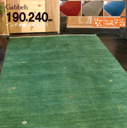 送料無料 ラグマット ラグ ウール WOOL100% 全厚14mm インド手織りギャッベ 190×240 約 3畳 ギャベ ギャッベ 厚手 北欧 夏 カーペット 絨毯 緑 グリーン 青 ブルー 赤 レッド ベージュ