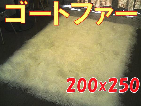 最高級品◆ゴートファー ラグ 200×250 (山羊毛皮)ホワイト ウール シャギー長毛レザー約 3畳 ラグマット 厚手 北欧 夏 カーペット 絨毯