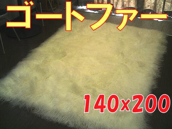 送料無料 最高級品 ゴートファーラグ 山羊毛皮 ホワイト ウール シャギー長毛レザー 140×200 cm約 1.5畳 強 ラグマット 厚手 北欧 夏 カーペット 絨毯