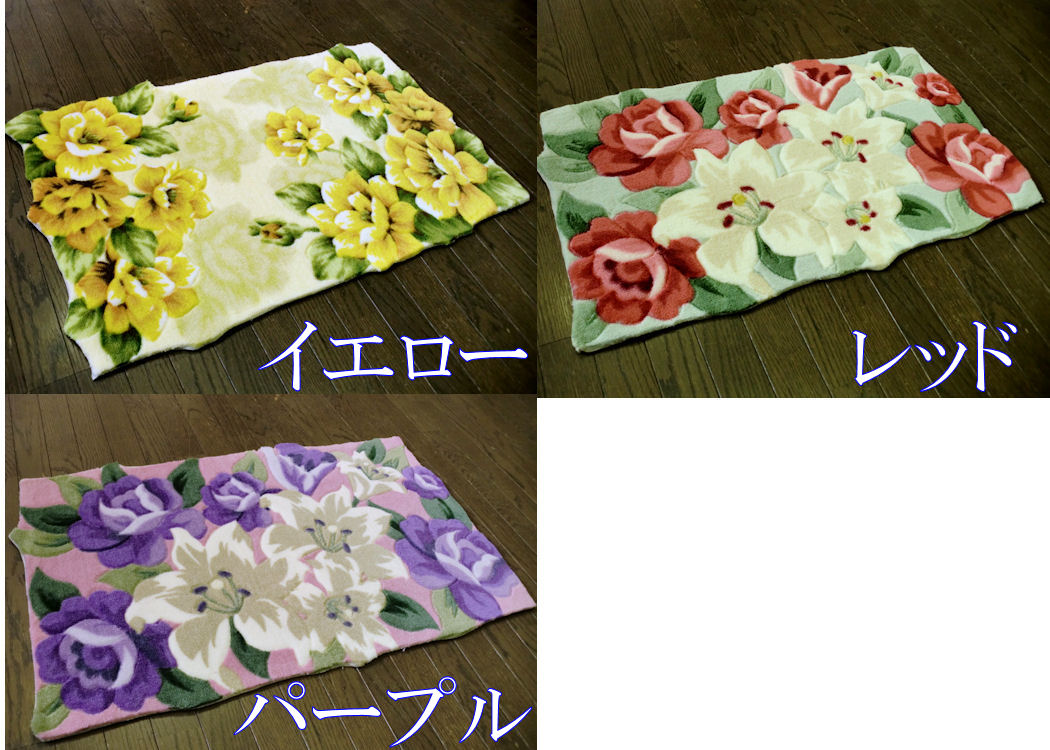 【3タイプ】優しい花柄/ 玄関マット/ 室内 / 70×120