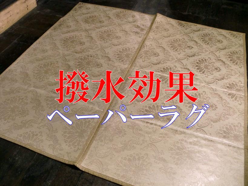 さらさら、なめらかな手ざわりペーパーラグ 348×352 約 8畳 :床キズ防止 ラグマット 厚手 北欧 夏 カーペット 絨毯 畳 マット 畳 の 上 に 敷く もの 半畳 1畳 お届け約1週間」節電