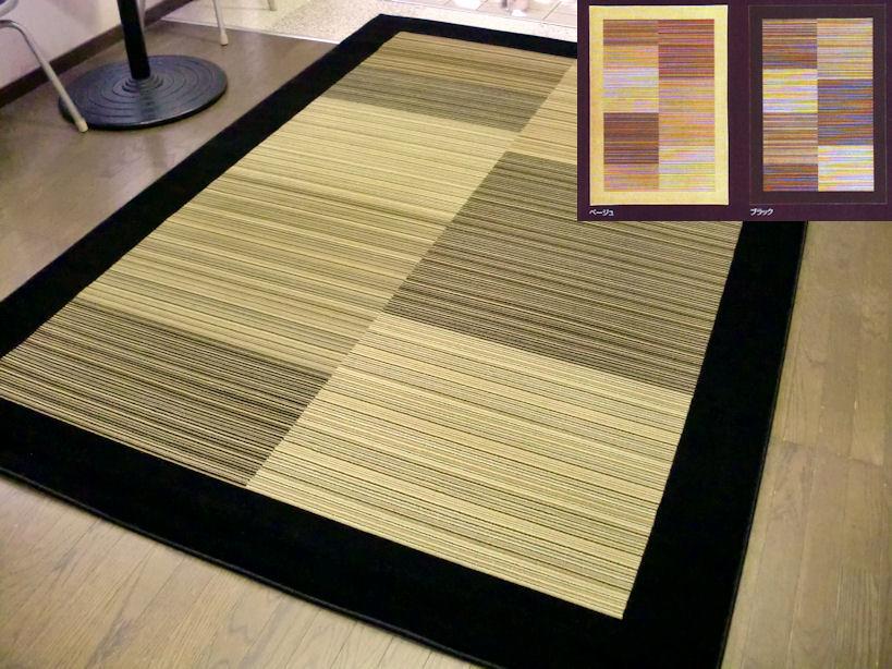 エジプト製 50万ノット 輸入 ラグ マット 約 160x230 cm 約 3畳 カーペット ウィルトン織絨毯 ラグマット 厚手 北欧 夏 絨毯 黒ブラック ベージュ