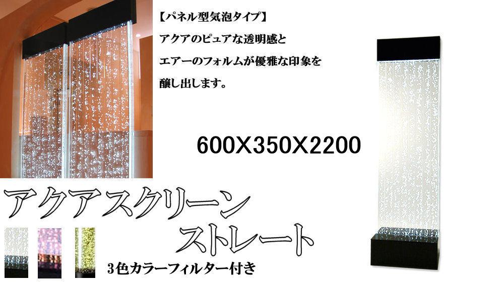 アクアスクリーンパネル/ストレート600/流水 室内 滝 壁 スクリーン パネル ディスプレイ「納期約3-4週間」